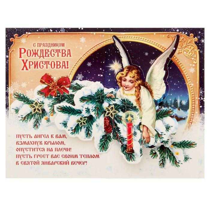 Курбан байрам, с рождеством христовым открытка своими руками