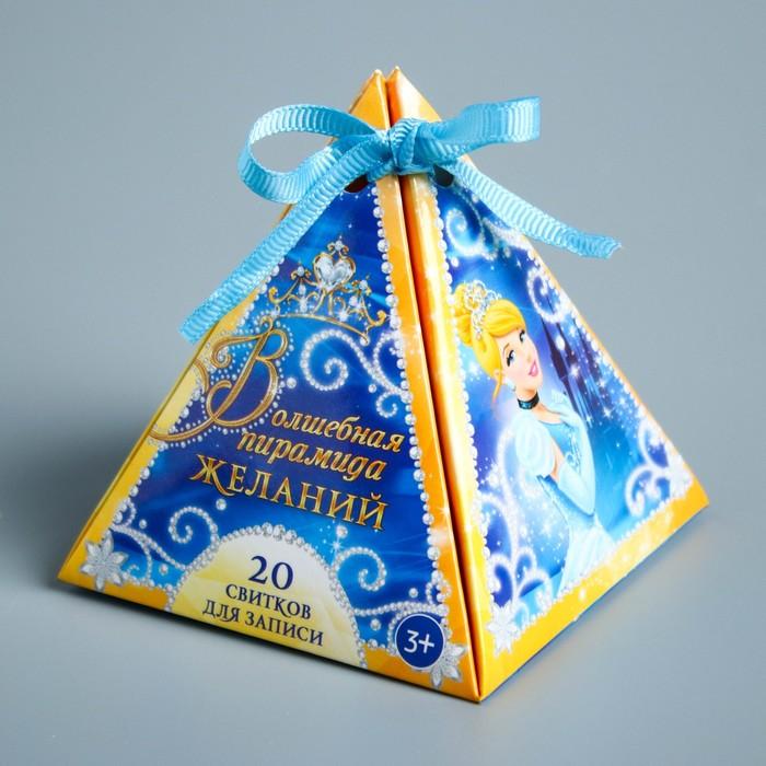"""Гадание-пожелание в коробке """"Волшебная пирамида"""", Принцессы, 8,5 х 9,5 см"""