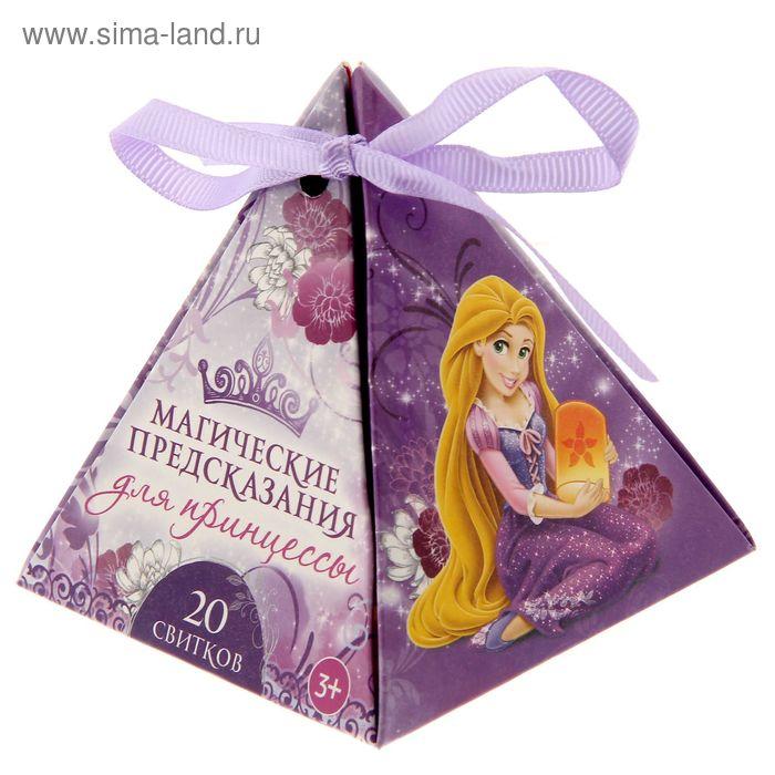 """Гадание-пожелание в коробке """"Предсказания для принцессы"""", Принцессы, 8,5 х 9,5 см"""