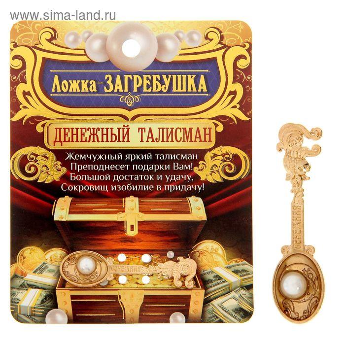 """Ложка-загребушка """"Денежная рыбка"""""""