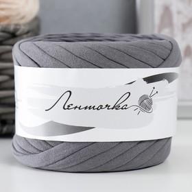 Пряжа трикотажная широкая 50м/170гр, ширина нити 7-8 мм (260 т.серый)