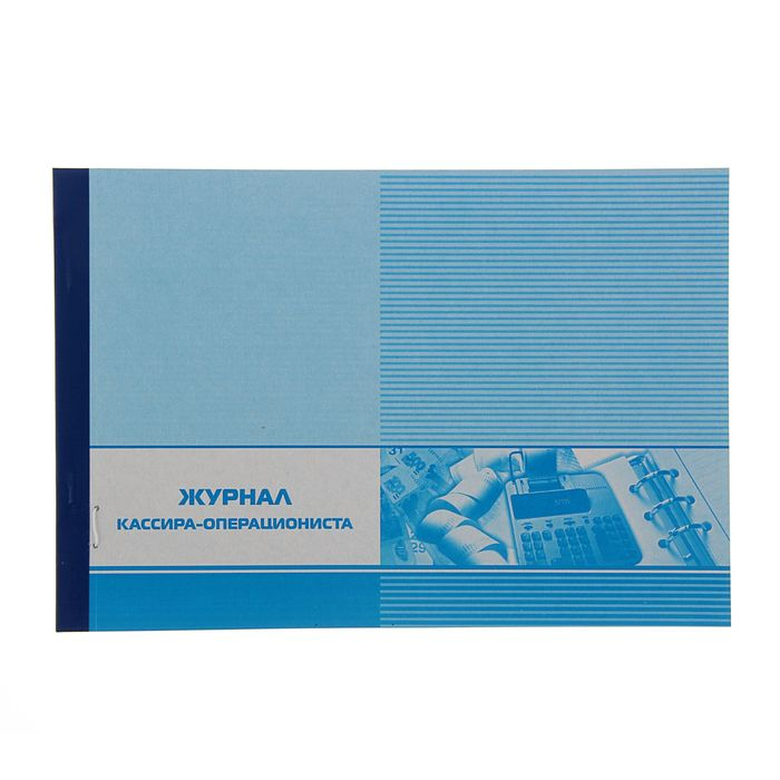Журнал кассира-операциониста А4, 48 листов, картонная обложка, блок офсет 65 г/м2