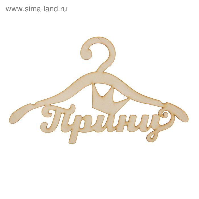 """Вешалка декоративная """"Принц"""", дерево, 30 × 15 × 0,3 см 1273906"""