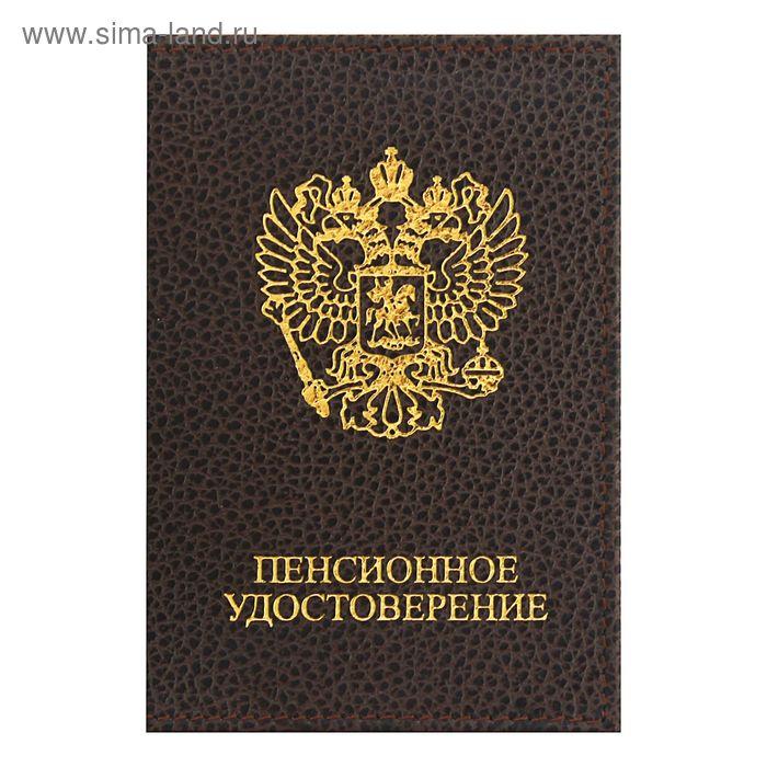 Обложка для пенсионного удостоверения, коричневый флотер