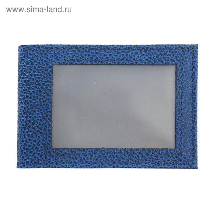 Обложка для удостоверения с окошком, синий флотер