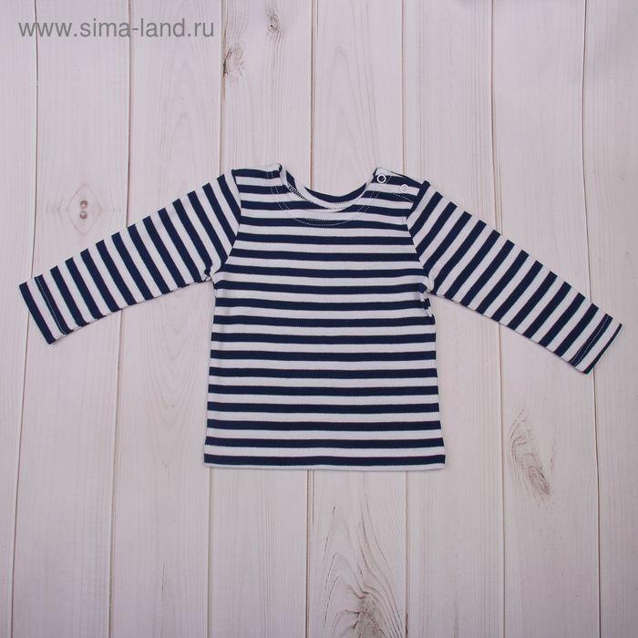 """Джемпер для мальчика """"Остров сокровищ"""", рост 80 см (50), цвет синий, принт полоска (арт. ЮДД383210_М)"""