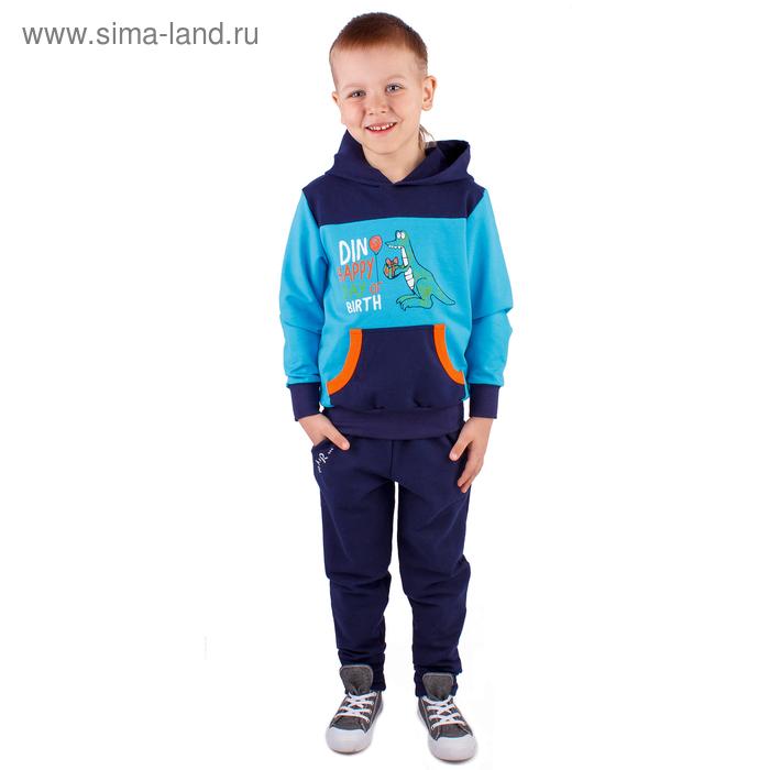 """Джемпер для мальчика """"Дино"""", рост 86 см (48), цвет бирюзовый/синий (арт. ПДД287258_М)"""