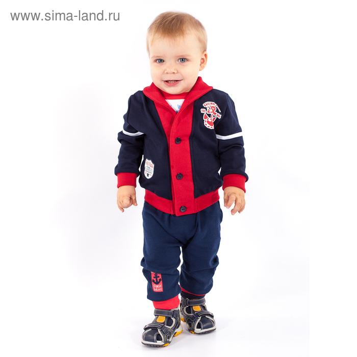 """Куртка для мальчика """"Капитан"""", рост 98 см (56), цвет синий (арт. ЮДД919258_Д)"""