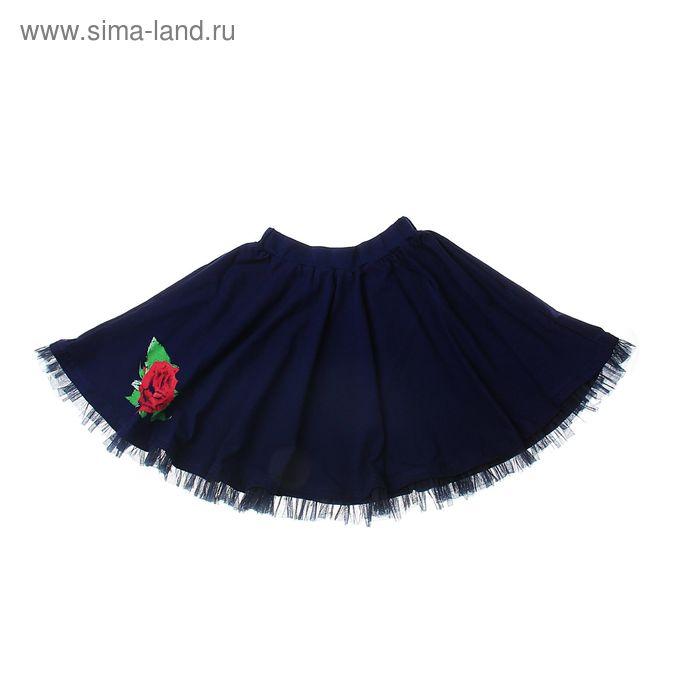 "Юбка для девочки ""Королева цветов"", рост 140 см (72), цвет тёмно-синий (арт. ДЮК191804_Д)"
