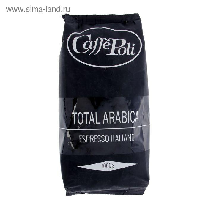 Кофе Poli Arabica, в зернах 1 кг
