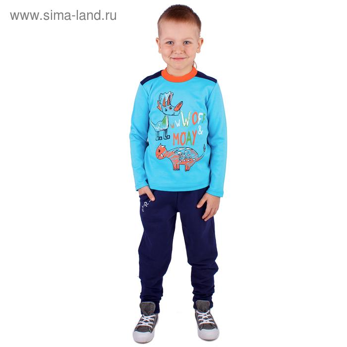 """Джемпер для мальчика """"Дино"""", рост 98 см (52), цвет бирюзовый/синий (арт. ПДД438067_Д)"""