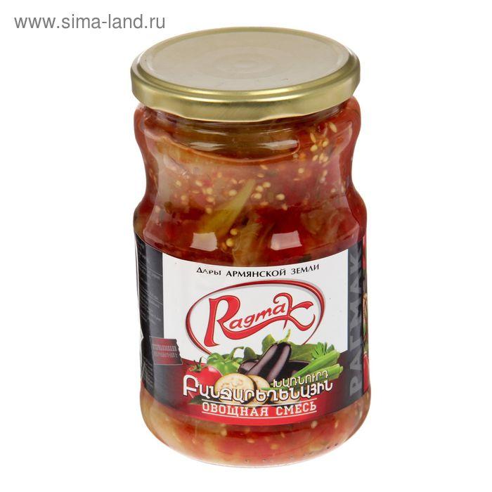 Овощная смесь по-армянски ТМ Ragmak 700 мл