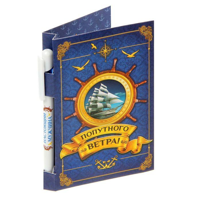 """Подарочный набор """"Попутного ветра!"""": ручка, блок для записей на открытке"""