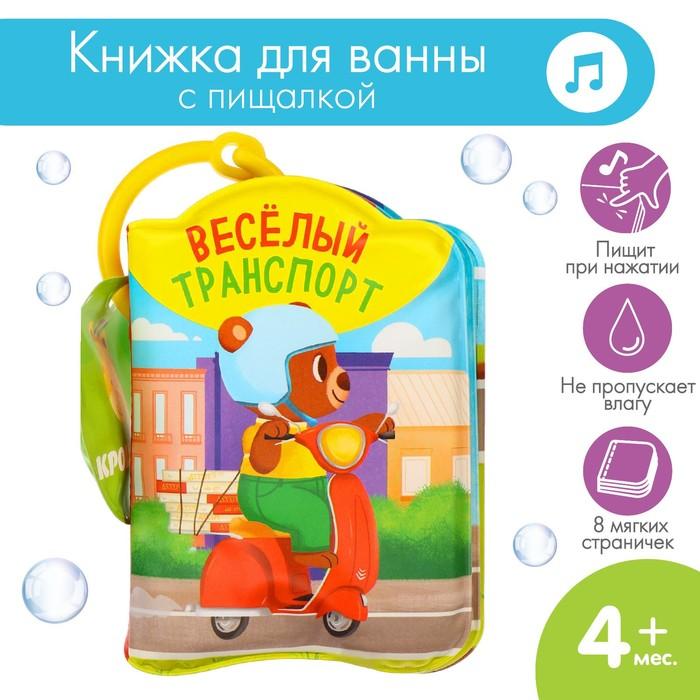 Книжка для игры в ванной «Транспорт Би-Бип!» с пищалкой