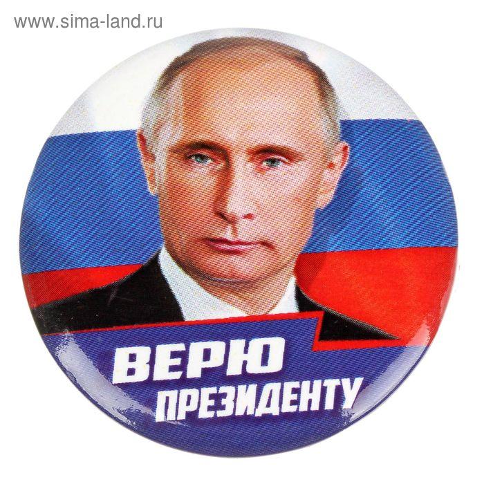 "Значок закатной ""Верю президенту"", 3,5 х 3,5 см"