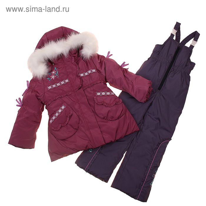 Комплект зимний для девочки, рост 110 см, цвет бордовый/сиреневый (арт. Ш-0136)