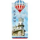 Закладка магнитная «Крым»