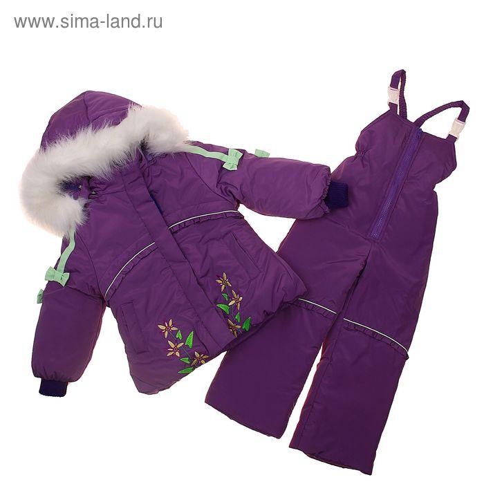 Комплект зимний для девочки, рост 98 см, цвет сиреневый (арт. Ш-0126)