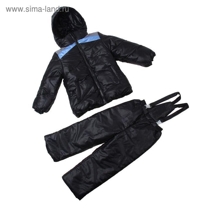 Комплект зимний для мальчика, рост 122 см, цвет чёрный (арт. Ш-0114)