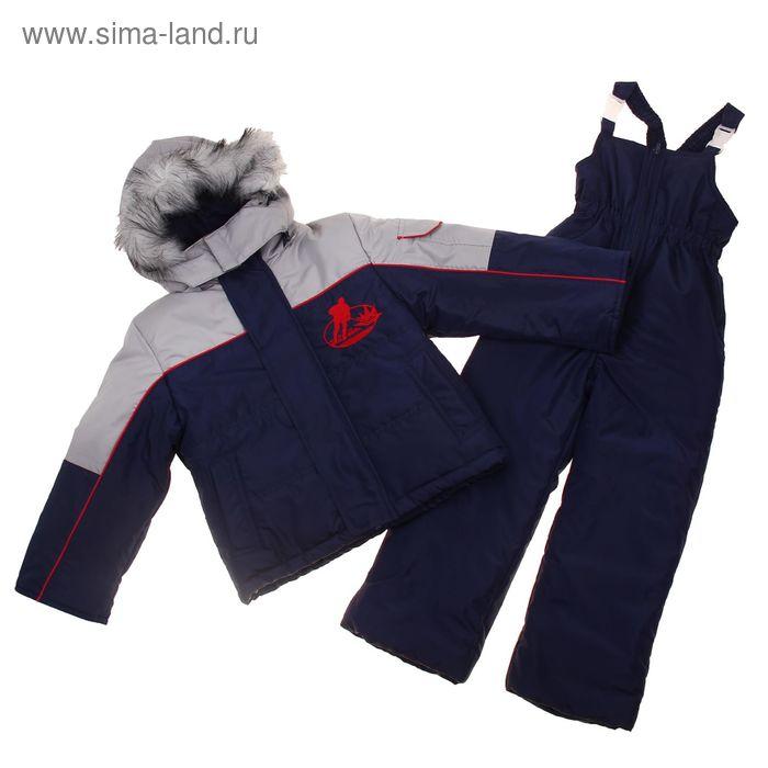 Комплект зимний для мальчика, рост 110 см, цвет синий/серый (арт. Ш-059)