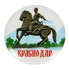 Значок закатной «Краснодар»
