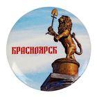 Значок закатной «Красноярск»