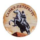 Значок закатной «Санкт-Петербург»