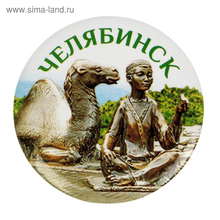 """Значок закатной """"Челябинск"""""""