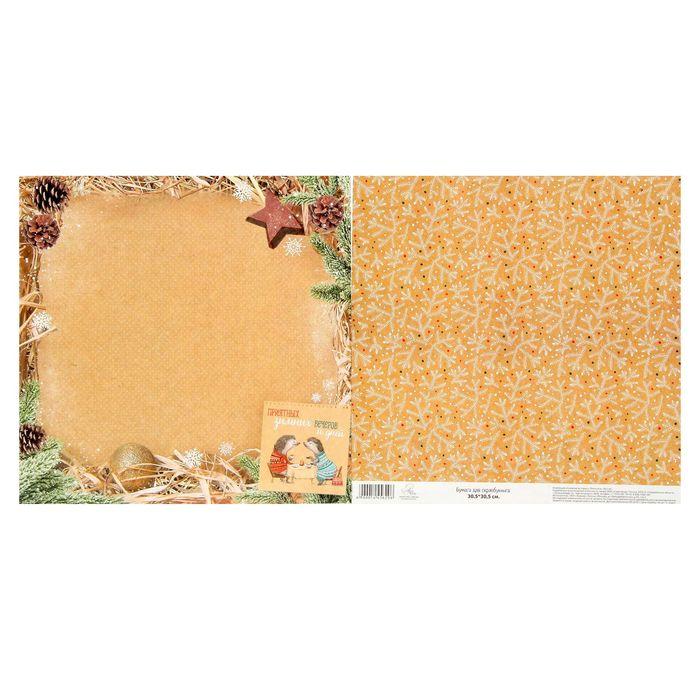Бумага для скрапбукинга «Приятны× зимни× вечеров», 30,5 × 30,5 см 180 г/м