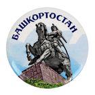 """Магнит закатной """"Башкортостан"""""""