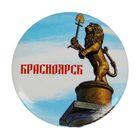 Magnet sunset Krasnoyarsk