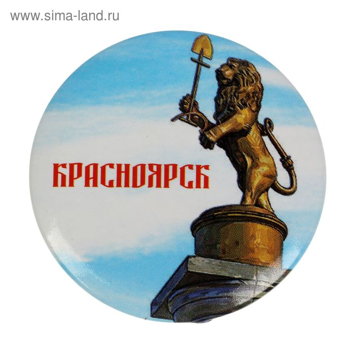 """Магнит закатной """"Красноярск"""""""