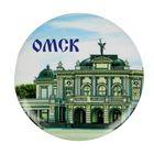 Магнит закатной «Омск»