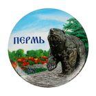 Магнит закатной «Пермь»