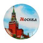 Магнит закатной «Москва»
