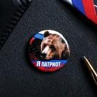 "Magnet sunset ""I am a Patriot"""