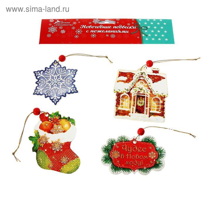 """Подвески новогодние """"Чудес в Новом году"""", набор 4 штуки"""