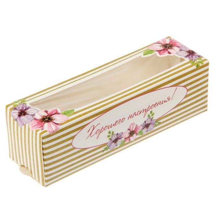 Коробочка для макарун «Хорошего настроения», 18 х 5,5 х 5,5 см