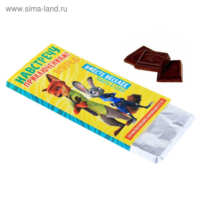"Обертка для шоколада ""Навстречу приключениям"" Зверополис, 18,2 х 15,5 см"