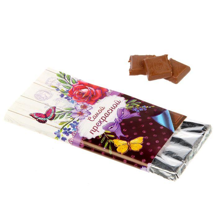 """Обертка для шоколада """"Самой прекрасной"""", 18,2 х 15,5 см"""