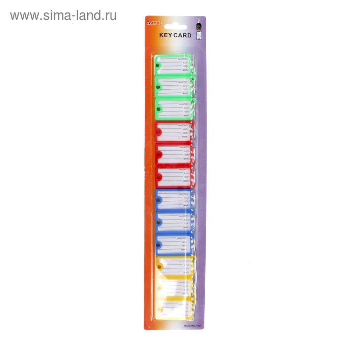 Идентификатор для ключей на кольце, набор 12 шт., 4.5х2.5 см