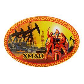 Магнит-открывашка «ХМАО» в Донецке
