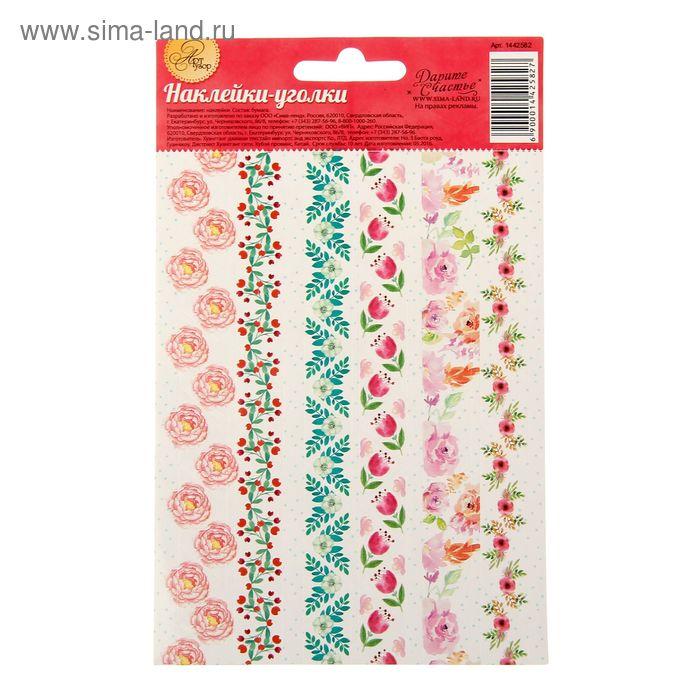 """Наклейки-уголки для декора """"Акварельные цветы"""", 10 х 16 см"""