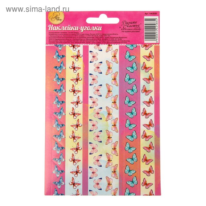 """Наклейки-уголки для декора """"Бабочки"""", 10 х 16 см"""