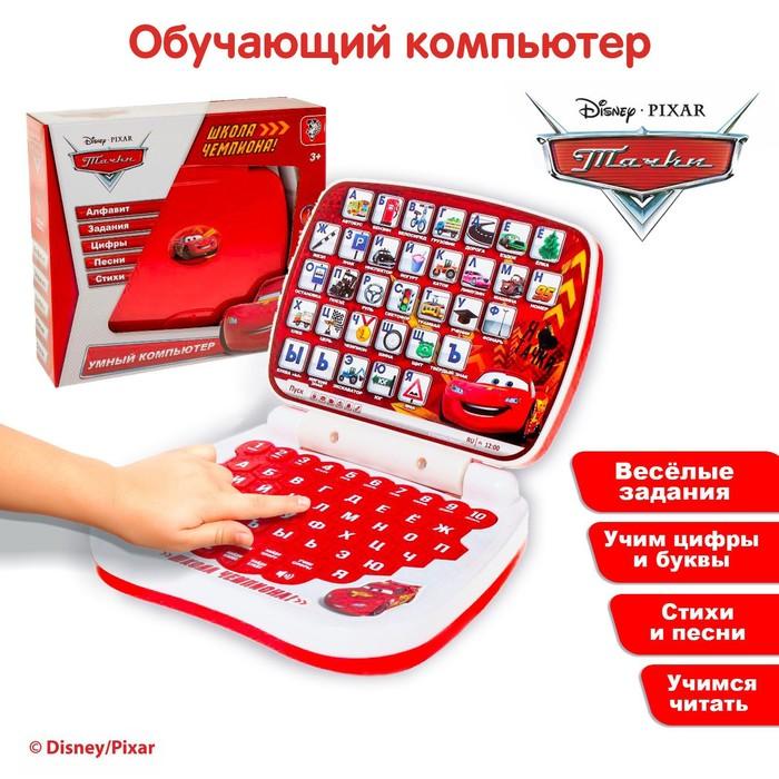 "Игрушка обучающая компьютер ""Школа чемпиона!"", Тачки"
