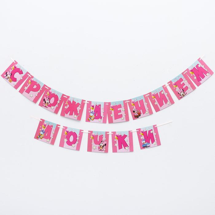 Гирлянда на ленте «С Рождением дочки», Минни Маус, 215 см