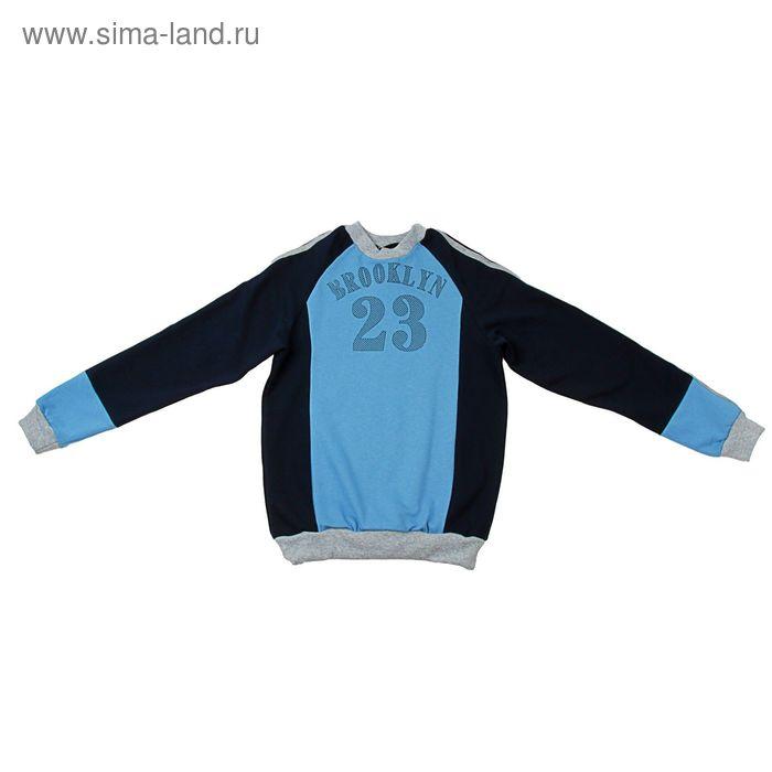 Джемпер для мальчика, рост 122-128 см (64), цвет тёмно-синий/голубой (арт. Д 08317-П_Д)