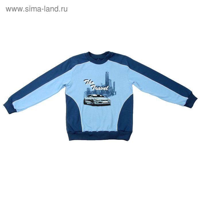 Джемпер для мальчика, рост 122-128 см (64), цвет синий/голубой (арт. Д 08230-П_Д)