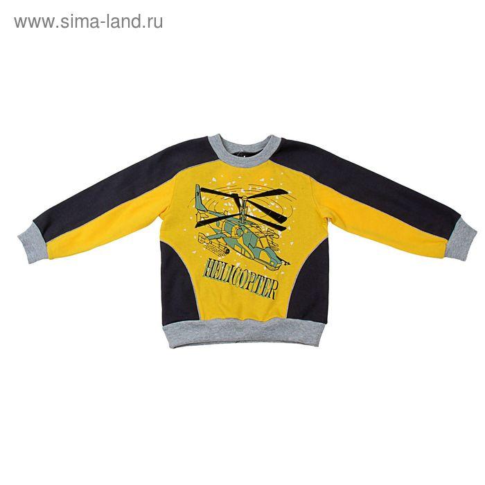 Джемпер для мальчика, рост 98-104 см (56), цвет серый/жёлтый (арт. Д 08230-П_Д)
