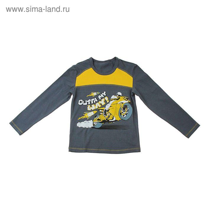 Джемпер для мальчика, рост 122-128 см (64), цвет тёмно-серый/жёлтый (арт. Д 08232-П_Д)